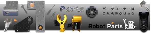 強化や部品交換に欠かせないロボットパーツコーナー